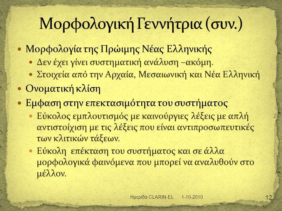  Μορφολογία της Πρώιμης Νέας Ελληνικής  Δεν έχει γίνει συστηματική ανάλυση –ακόμη.  Στοιχεία από την Αρχαία, Μεσαιωνική και Νέα Ελληνική  Ονοματικ