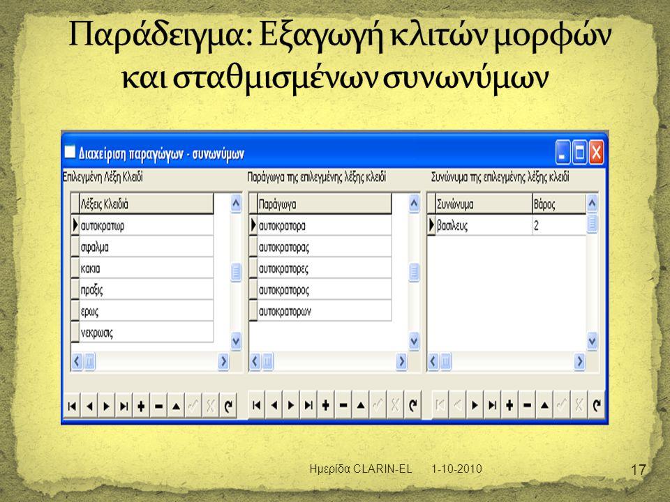 1-10-2010Ημερίδα CLARIN-EL 17