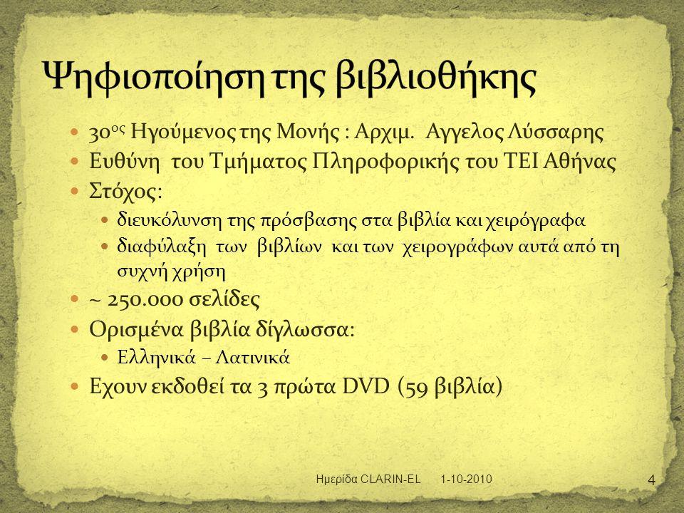  30 ος Ηγούμενος της Μονής : Αρχιμ. Αγγελος Λύσσαρης  Ευθύνη του Τμήματος Πληροφορικής του ΤΕΙ Αθήνας  Στόχος:  διευκόλυνση της πρόσβασης στα βιβλ