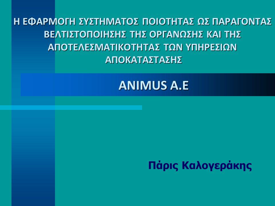 Δείκτες Ποιότητας στο ANIMUS – Επιστημονικός Τομέας  Ορθοπεδικές Παθήσεις.