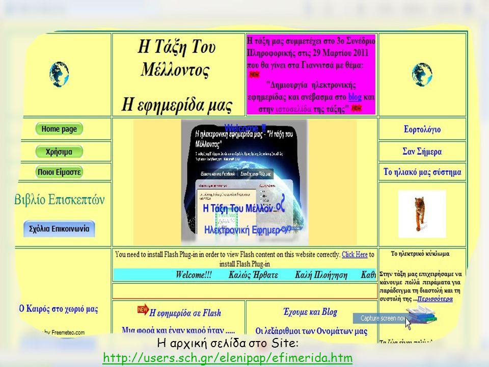 Η αρχική σελίδα στο Site: http://users.sch.gr/elenipap/efimerida.htm http://users.sch.gr/elenipap/efimerida.htm
