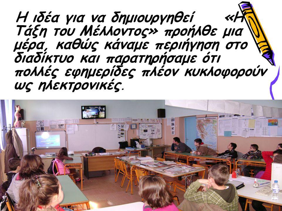 Η ιδέα για να δημιουργηθεί «Η Τάξη του Μέλλοντος» προήλθε μια μέρα, καθώς κάναμε περιήγηση στο διαδίκτυο και παρατηρήσαμε ότι πολλές εφημερίδες πλέον