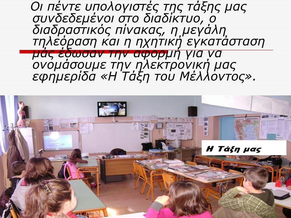 Οποιαδήποτε δραστηριότητα γίνεται στην τάξη μας αλλά και εκτός αυτής την ίδια μέρα θα είναι «κρεμασμένη» και στο διαδίκτυο.