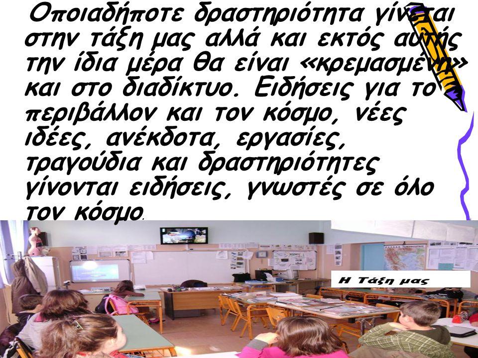 Η διεύθυνση στην οποία δημοσιεύεται στο διαδίκτυο είναι: www.futureclass2011.blogspot.com και στη διεύθυνση http://users.sch.gr/elenipap/efimerida.htm www.futureclass2011.blogspot.com http://users.sch.gr/elenipap/efimerida.htm