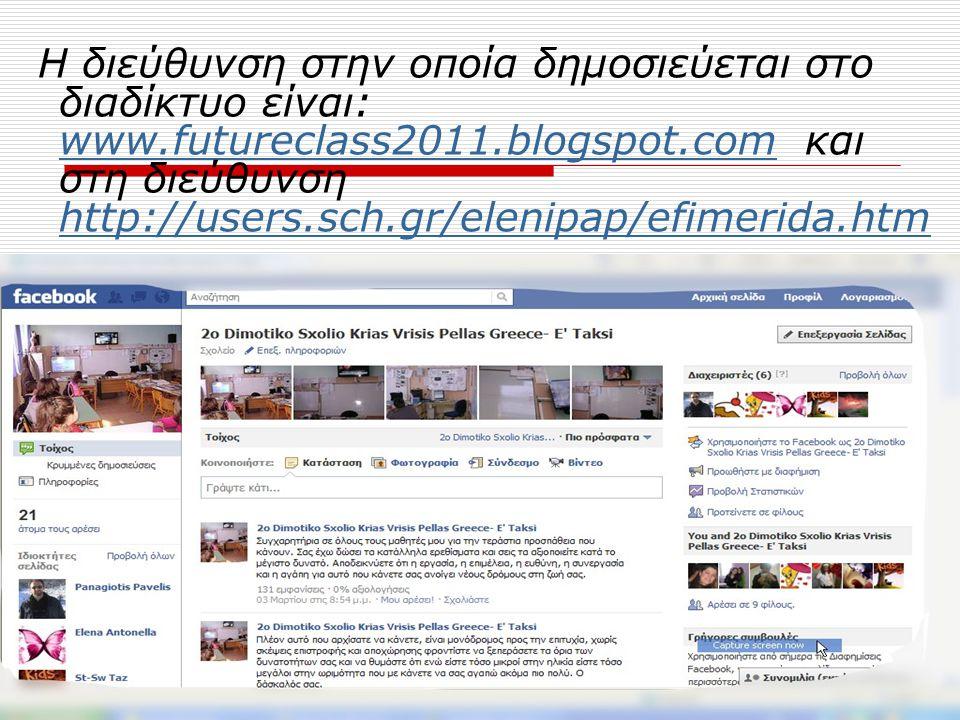 Η διεύθυνση στην οποία δημοσιεύεται στο διαδίκτυο είναι: www.futureclass2011.blogspot.com και στη διεύθυνση http://users.sch.gr/elenipap/efimerida.htm