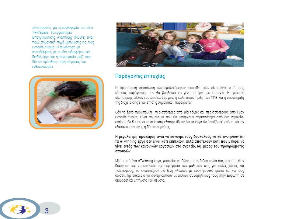 Η διαμόρφωση του έργου Το Kungshögskolan έχει συμμετάσχει σε δεκαπέντε έργα eTwinning.