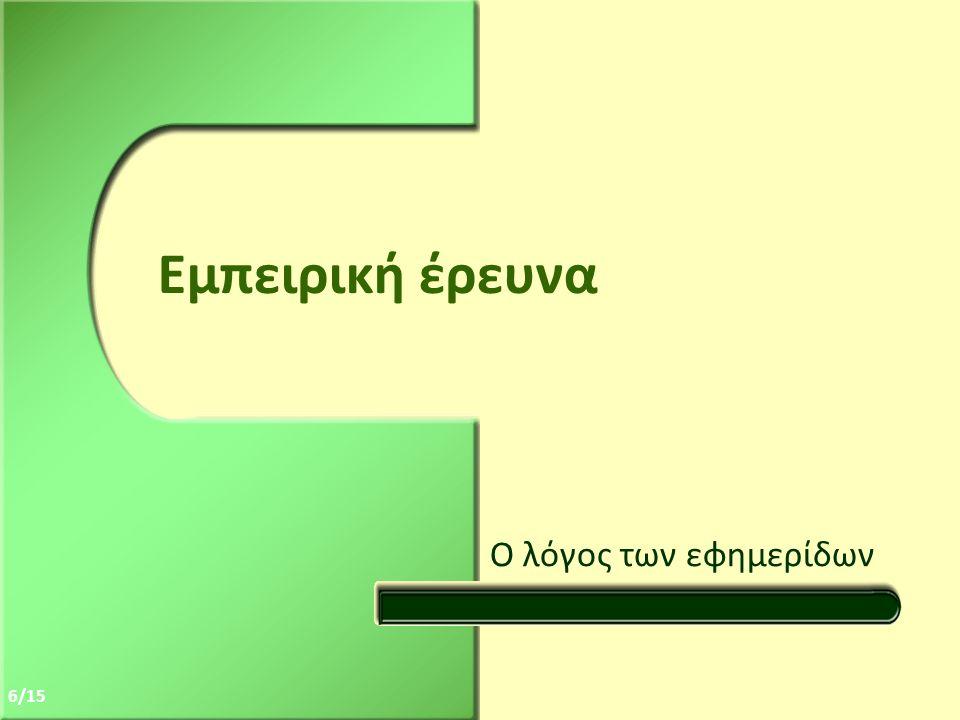 6/15 Εμπειρική έρευνα Ο λόγος των εφημερίδων