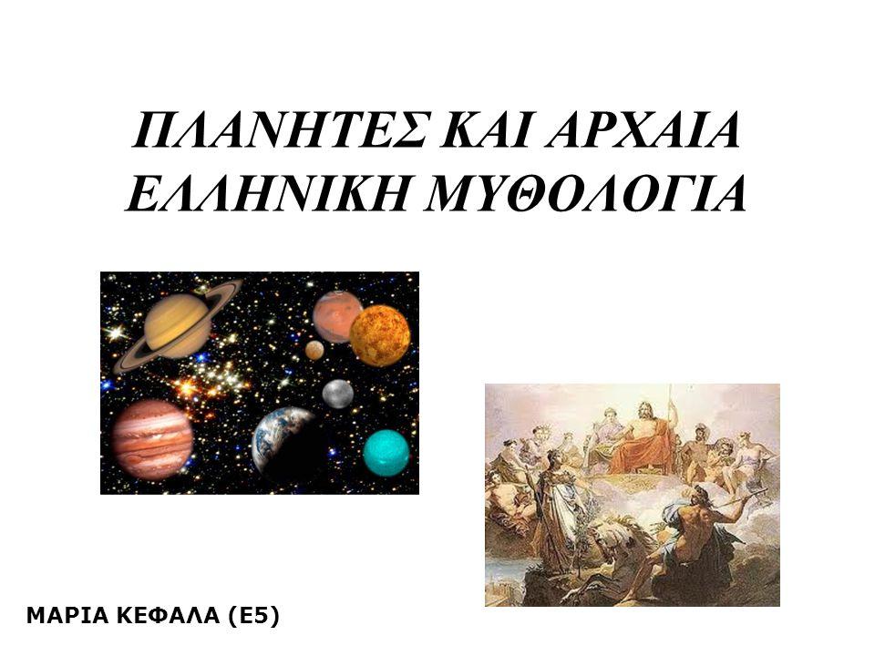 ΜΥΘΟΛΟΓΙΑ Γιος του Ουρανού και της Γαίας ο Κρόνος ήταν ο μικρότερος από τους Τιτάνες.