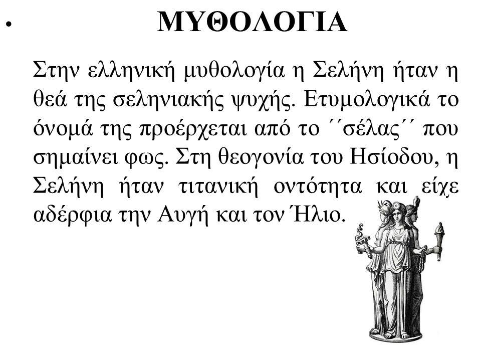 Στην ελληνική μυθολογία η Σελήνη ήταν η θεά της σεληνιακής ψυχής. Ετυμολογικά το όνομά της προέρχεται από το ΄΄σέλας΄΄ που σημαίνει φως. Στη θεογονία