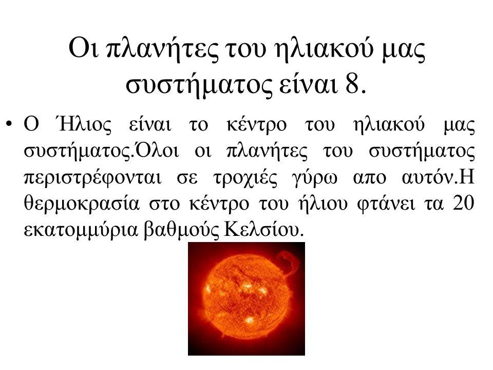 Οι πλανήτες του ηλιακού μας συστήματος είναι 8. •Ο Ήλιος είναι το κέντρο του ηλιακού μας συστήματος.Όλοι οι πλανήτες του συστήματος περιστρέφονται σε
