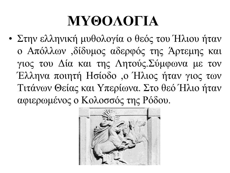 ΜΥΘΟΛΟΓΙΑ •Στην ελληνική μυθολογία ο θεός του Ήλιου ήταν ο Απόλλων,δίδυμος αδερφός της Άρτεμης και γιος του Δία και της Λητούς.Σύμφωνα με τον Έλληνα π