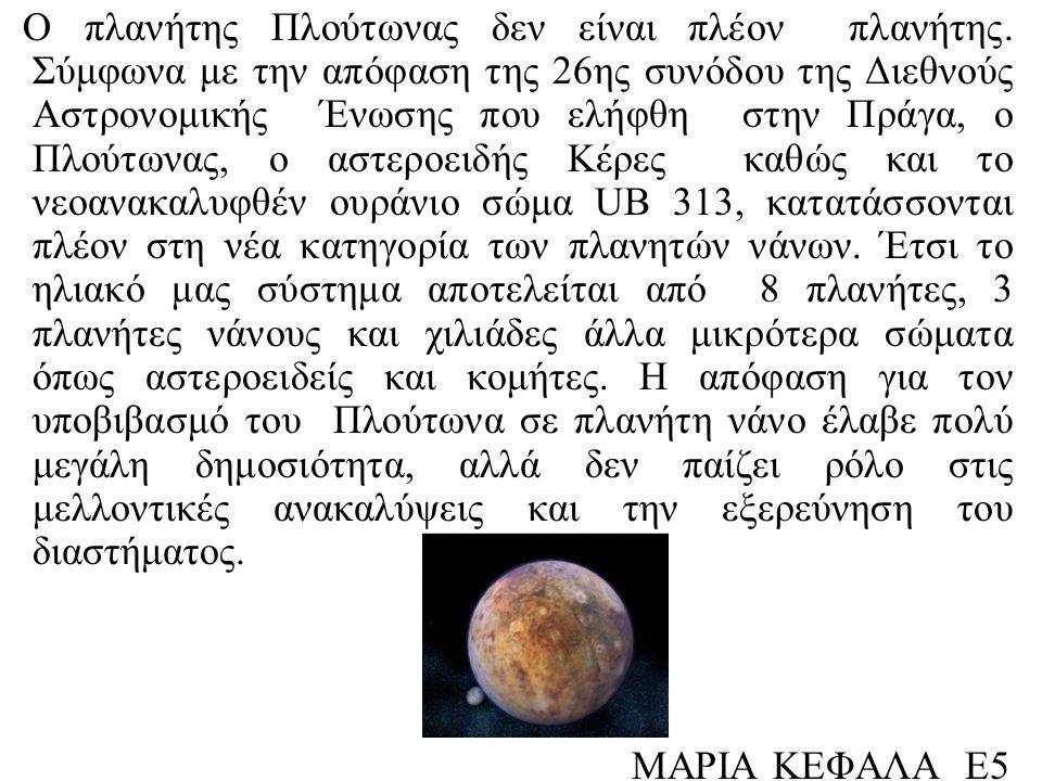 Ο πλανήτης Πλούτωνας δεν είναι πλέον πλανήτης. Σύμφωνα με την απόφαση της 26ης συνόδου της Διεθνούς Αστρονομικής Ένωσης που ελήφθη στην Πράγα, ο Πλούτ