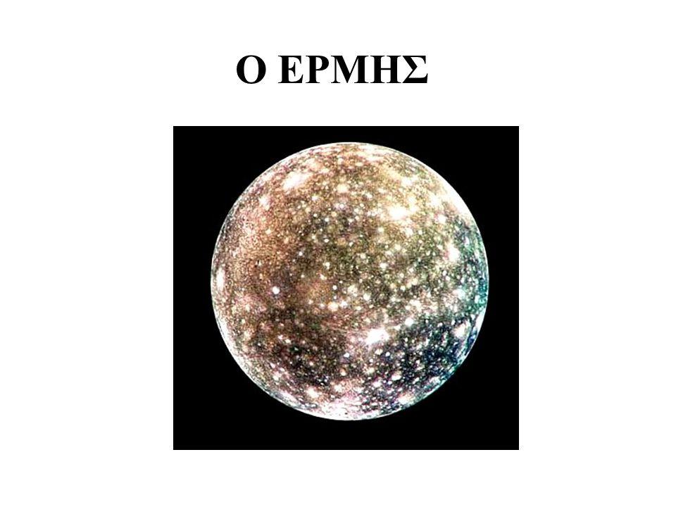 Ο Ερμής είναι ο πλανήτης που βρίσκεται πιο κοντά στον ήλιο από όλους.