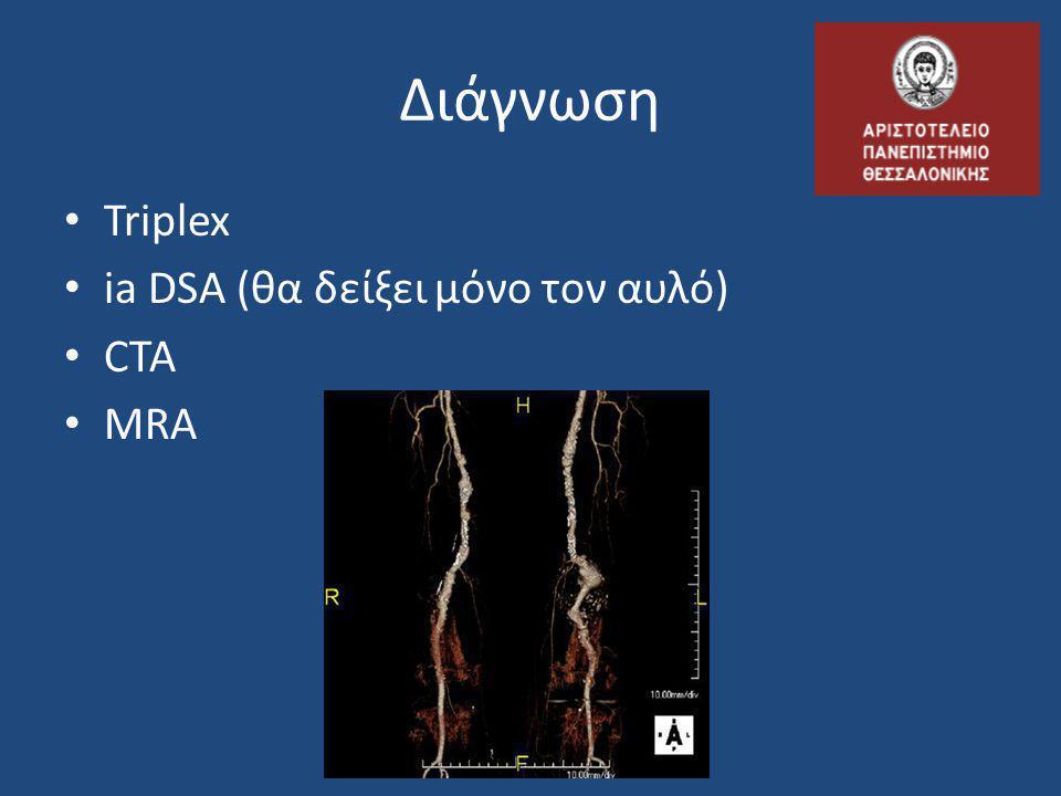 Διάγνωση • Triplex • ia DSA (θα δείξει μόνο τον αυλό) • CTA • MRA