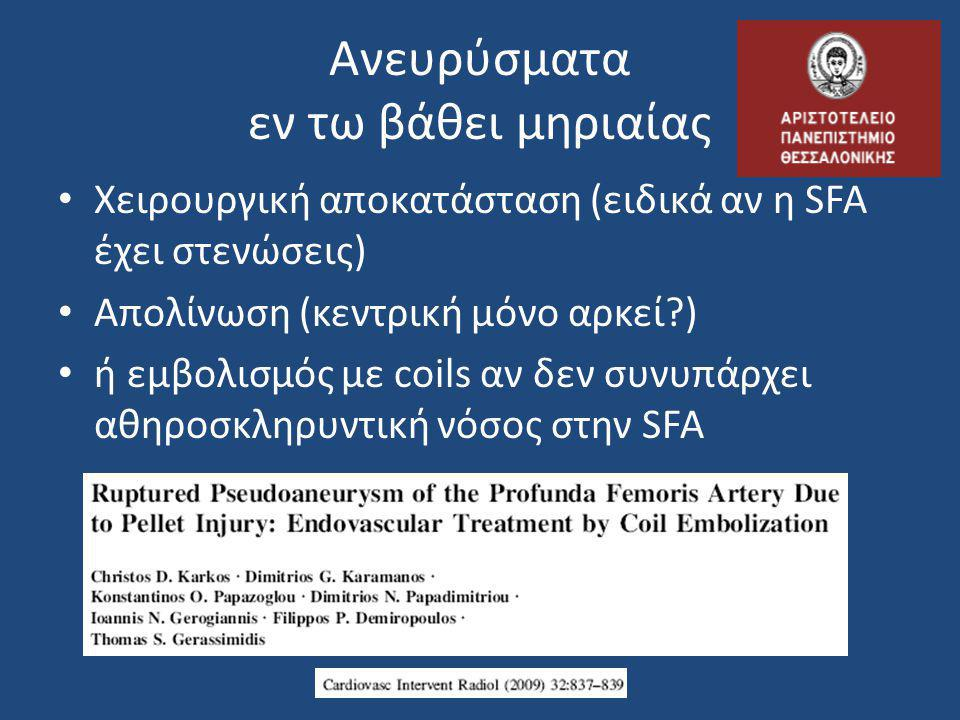 Παθογένεση • Εκφυλιστικά • Παγίδευση ιγνυακής (μεταστενωτική διάταση) • Ψευδοανευρύσματα: – Καλοήθεις όγκοι οστών (οστεοχόνδρωμα) – Τραύμα (μαχαίρι, πυροβολισμός, αμβλέα όργανα) – Καθετηριασμός ( popliteal approach ) – Ιατρογενή – ορθοπεδικά (χειρουργική γόνατος) – Αναστομωτικά (Fem-pop, κυρίως προσθετικά)