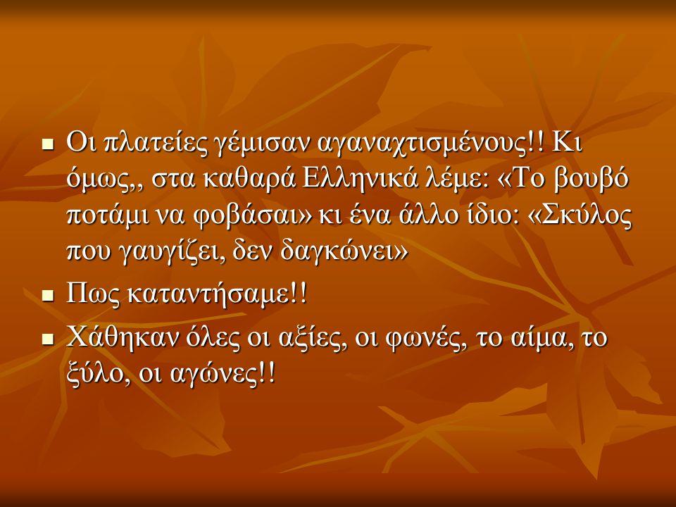  Οι πλατείες γέμισαν αγαναχτισμένους!! Κι όμως,, στα καθαρά Ελληνικά λέμε: «Το βουβό ποτάμι να φοβάσαι» κι ένα άλλο ίδιο: «Σκύλος που γαυγίζει, δεν δ