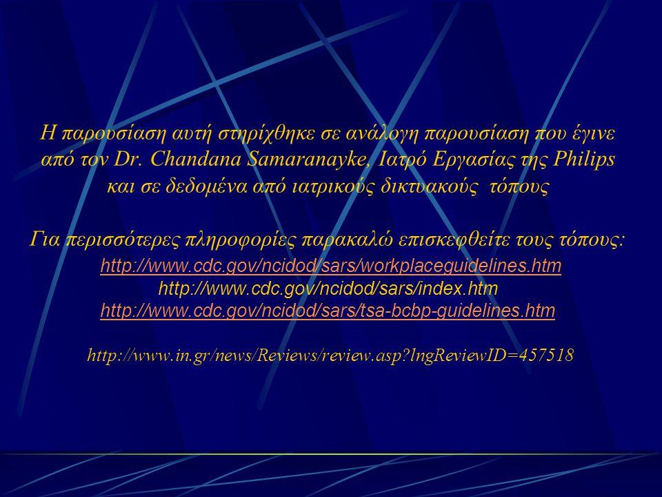 Η παρουσίαση αυτή στηρίχθηκε σε ανάλογη παρουσίαση που έγινε από τον Dr. Chandana Samaranayke, Ιατρό Εργασίας της Philips και σε δεδομένα από ιατρικού