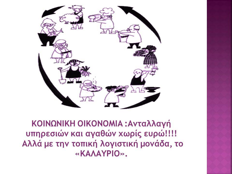 ΚΟΙΝΩΝΙΚΗ ΟΙΚΟΝΟΜΙΑ :Ανταλλαγή υπηρεσιών και αγαθών χωρίς ευρώ!!!! Αλλά με την τοπική λογιστική μονάδα, το «ΚΑΛΑΥΡΙΟ».