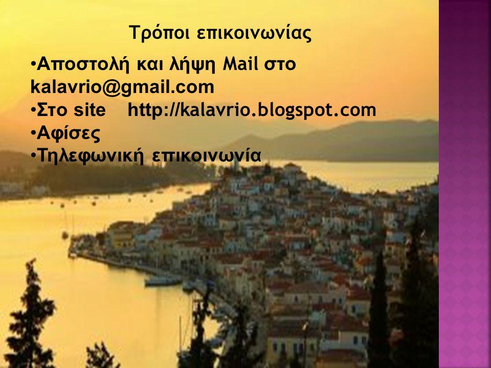 Τρόποι επικοινωνίας •Αποστολή και λήψη Mail στο kalavrio@gmail.com •Στo site http:// kalavrio.blogspot.com •Αφίσες •Τηλεφωνική επικοινωνία