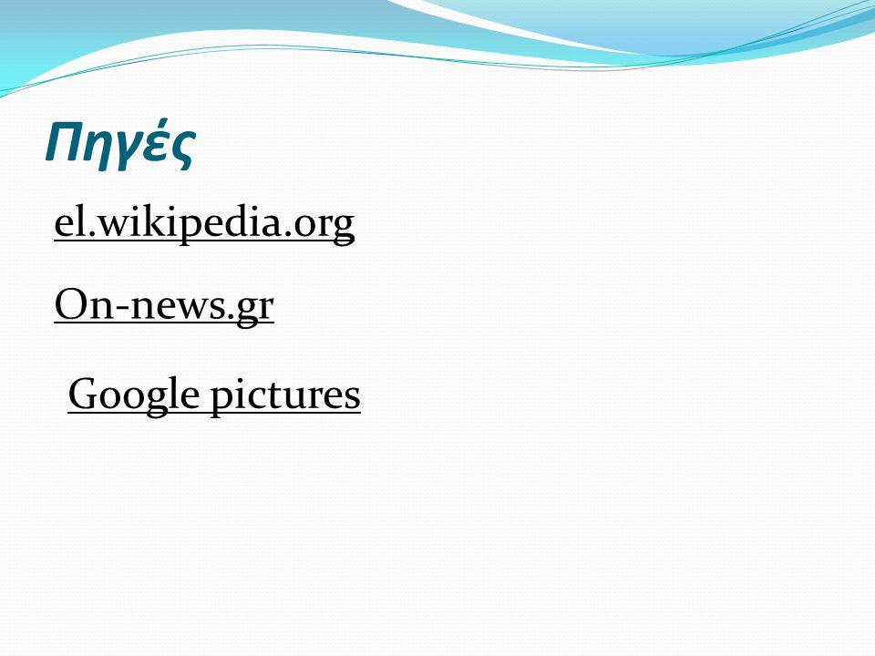 Πηγές el.wikipedia.org On-news.gr Google pictures
