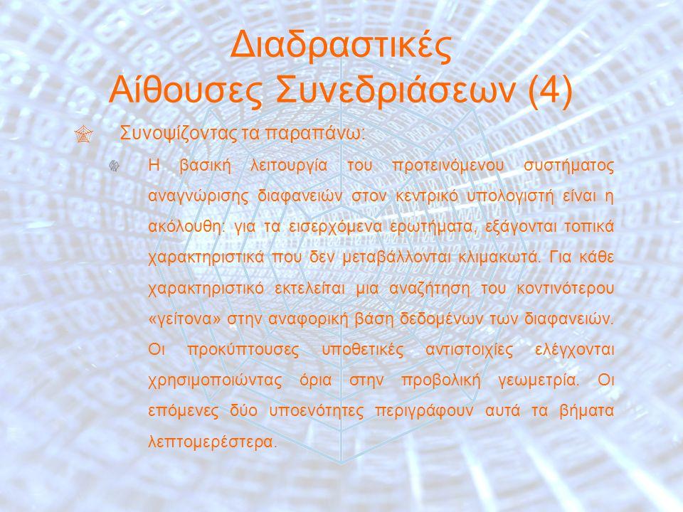 12 Διαδραστικές Αίθουσες Συνεδριάσεων (4)  Συνοψίζοντας τα παραπάνω: Η βασική λειτουργία του προτεινόμενου συστήματος αναγνώρισης διαφανειών στον κεντρικό υπολογιστή είναι η ακόλουθη: για τα εισερχόμενα ερωτήματα, εξάγονται τοπικά χαρακτηριστικά που δεν μεταβάλλονται κλιμακωτά.