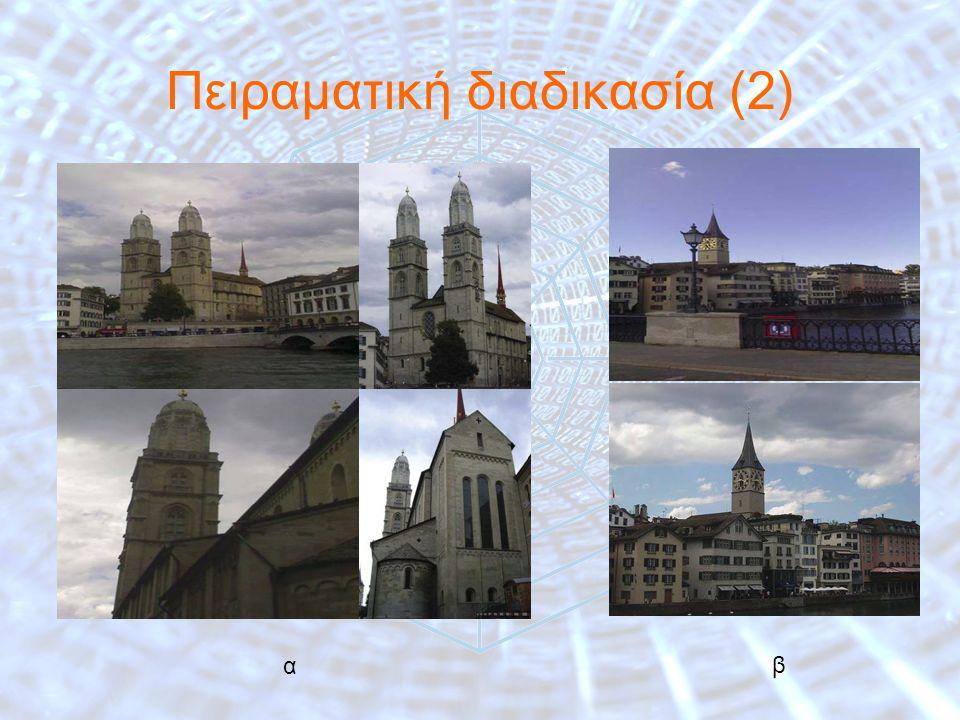 27 Πειραματική διαδικασία (2) α β