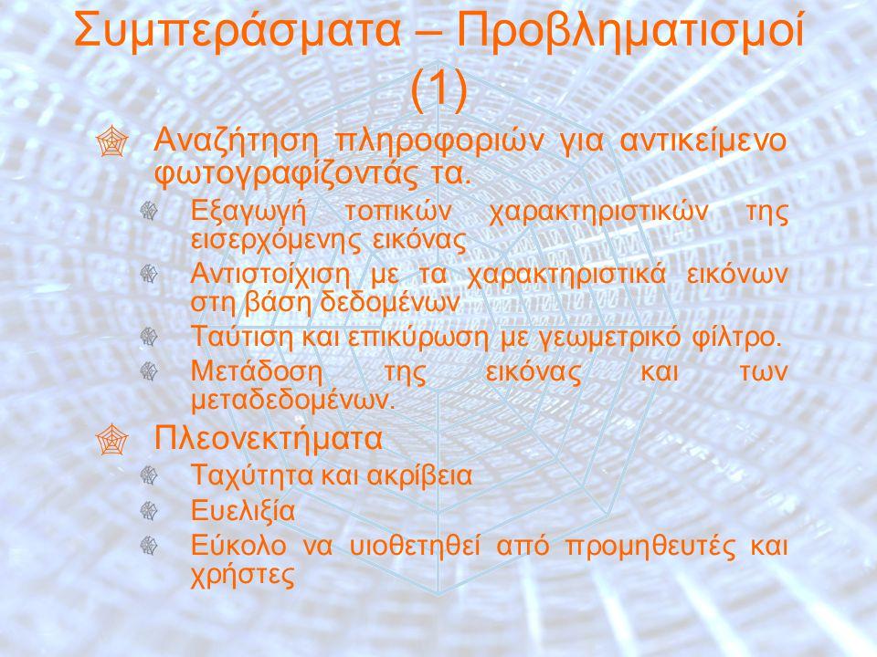 30 Συμπεράσματα – Προβληματισμοί (1)  Αναζήτηση πληροφοριών για αντικείμενο φωτογραφίζοντάς τα.