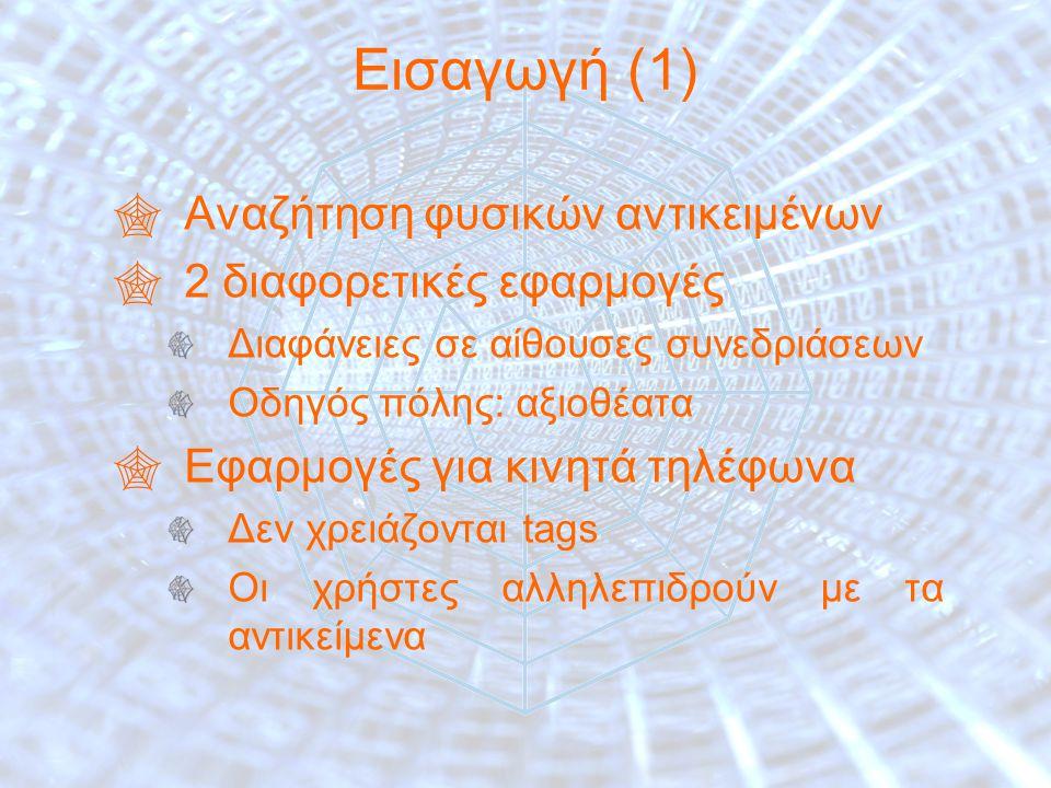 4 Εισαγωγή (1)  Αναζήτηση φυσικών αντικειμένων  2 διαφορετικές εφαρμογές Διαφάνειες σε αίθουσες συνεδριάσεων Οδηγός πόλης: αξιοθέατα  Εφαρμογές για κινητά τηλέφωνα Δεν χρειάζονται tags Οι χρήστες αλληλεπιδρούν με τα αντικείμενα