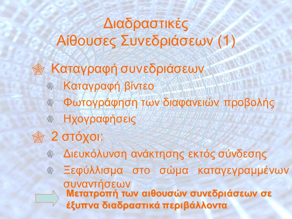 9 Διαδραστικές Αίθουσες Συνεδριάσεων (1)  Καταγραφή συνεδριάσεων Καταγραφή βίντεο Φωτογράφηση των διαφανειών προβολής Ηχογραφήσεις  2 στόχοι: Διευκόλυνση ανάκτησης εκτός σύνδεσης Ξεφύλλισμα στο σώμα καταγεγραμμένων συναντήσεων Μετατροπή των αιθουσών συνεδριάσεων σε έξυπνα διαδραστικά περιβάλλοντα