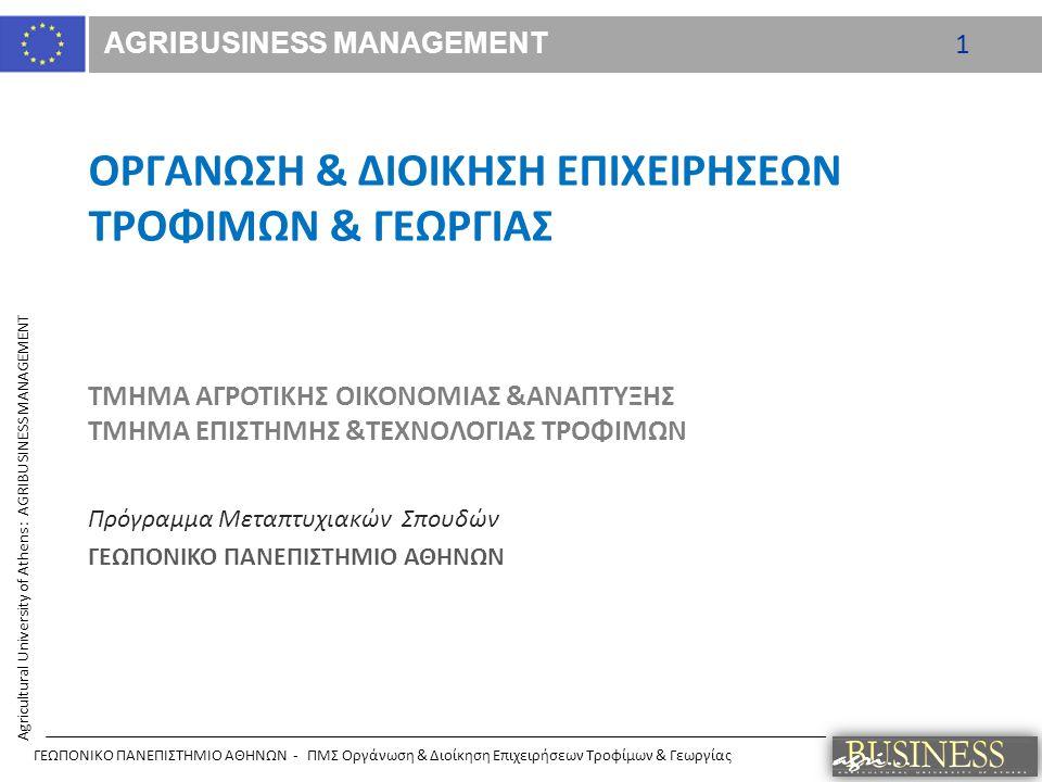 AGRIBUSINESS MANAGEMENT 1 Agricultural University of Athens : AGRIBUSINESS MANAGEMENT ΓΕΩΠΟΝΙΚΟ ΠΑΝΕΠΙΣΤΗΜΙΟ ΑΘΗΝΩΝ - ΠΜΣ Οργάνωση & Διοίκηση Επιχειρή