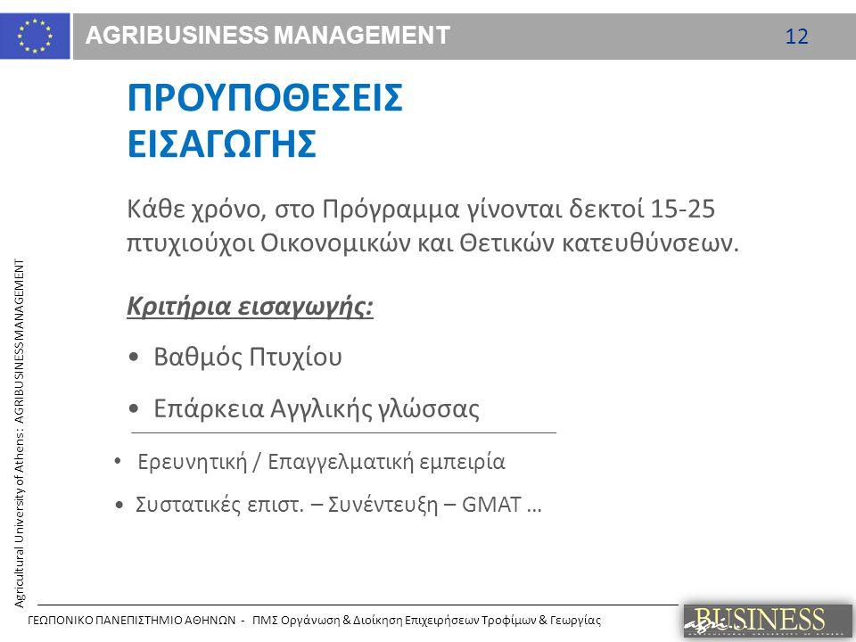 AGRIBUSINESS MANAGEMENT 12 Agricultural University of Athens : AGRIBUSINESS MANAGEMENT ΓΕΩΠΟΝΙΚΟ ΠΑΝΕΠΙΣΤΗΜΙΟ ΑΘΗΝΩΝ - ΠΜΣ Οργάνωση & Διοίκηση Επιχειρ