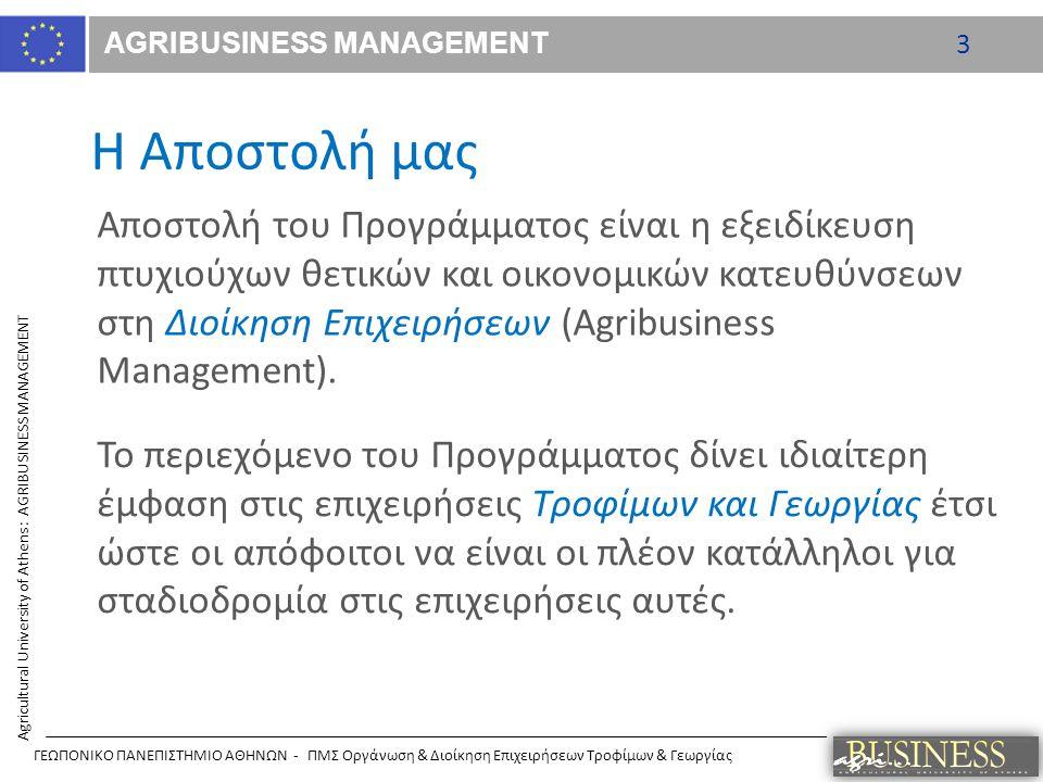 AGRIBUSINESS MANAGEMENT 3 Agricultural University of Athens : AGRIBUSINESS MANAGEMENT ΓΕΩΠΟΝΙΚΟ ΠΑΝΕΠΙΣΤΗΜΙΟ ΑΘΗΝΩΝ - ΠΜΣ Οργάνωση & Διοίκηση Επιχειρή