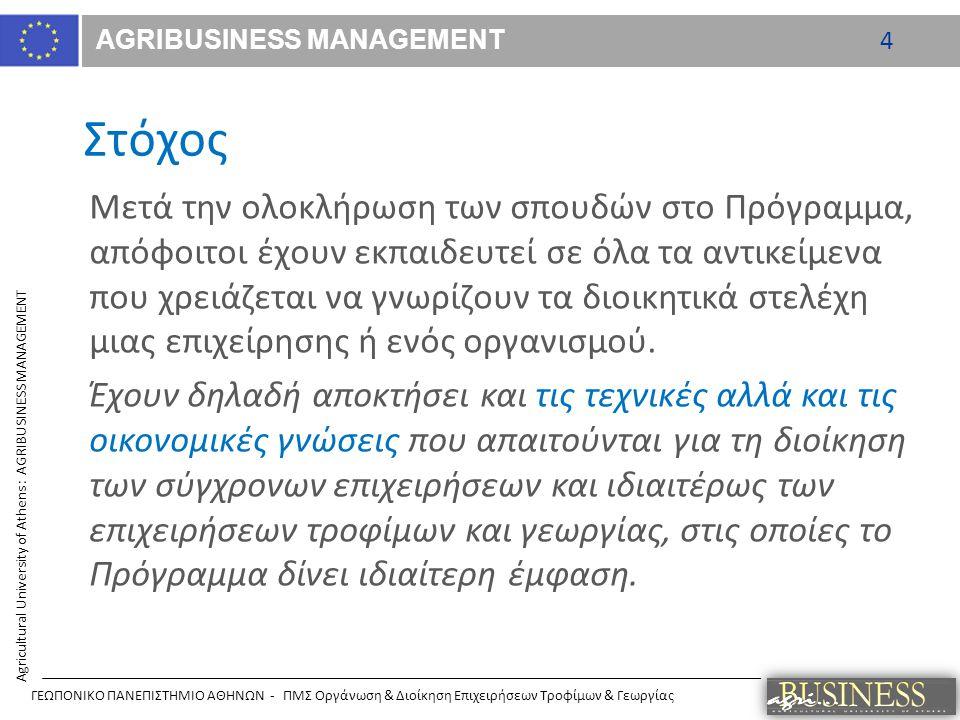 AGRIBUSINESS MANAGEMENT 4 Agricultural University of Athens : AGRIBUSINESS MANAGEMENT ΓΕΩΠΟΝΙΚΟ ΠΑΝΕΠΙΣΤΗΜΙΟ ΑΘΗΝΩΝ - ΠΜΣ Οργάνωση & Διοίκηση Επιχειρή