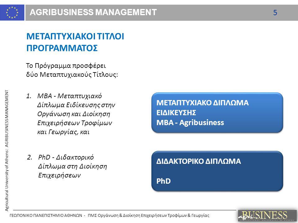 AGRIBUSINESS MANAGEMENT 5 Agricultural University of Athens : AGRIBUSINESS MANAGEMENT ΓΕΩΠΟΝΙΚΟ ΠΑΝΕΠΙΣΤΗΜΙΟ ΑΘΗΝΩΝ - ΠΜΣ Οργάνωση & Διοίκηση Επιχειρή