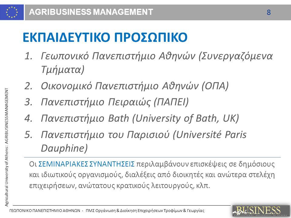 AGRIBUSINESS MANAGEMENT 8 Agricultural University of Athens : AGRIBUSINESS MANAGEMENT ΓΕΩΠΟΝΙΚΟ ΠΑΝΕΠΙΣΤΗΜΙΟ ΑΘΗΝΩΝ - ΠΜΣ Οργάνωση & Διοίκηση Επιχειρή