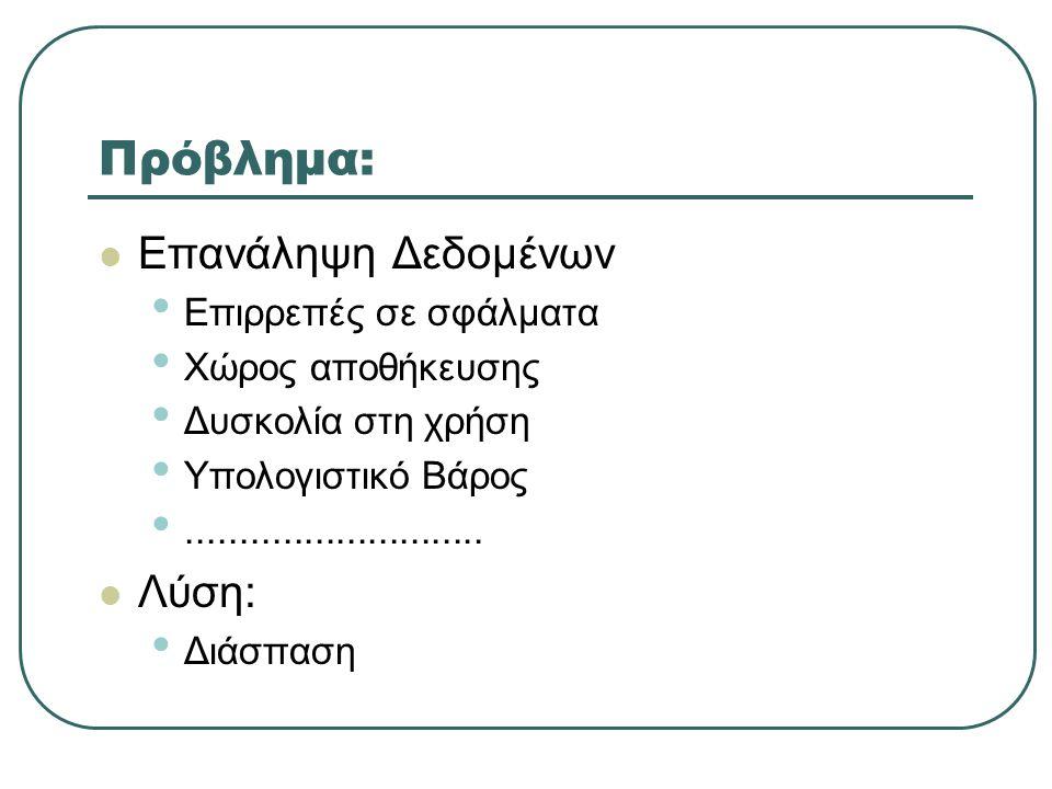 Διάσπαση ΔΟΣ σε πίνακες  Θεωρία (συναρτησιακές εξαρτήσεις, κανονικές μορφές κλπ - βιβλιογραφία).