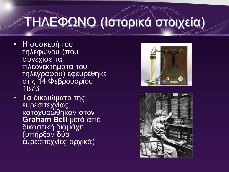 ΤΗΛΕΦΩΝΟ (Ιστορικά στοιχεία) •Η συσκευή του τηλεφώνου (που συνέχισε τα πλεονεκτήματα του τηλεγράφου) εφευρέθηκε στις 14 Φεβρουαρίου 1876 •Τα δικαιώματ
