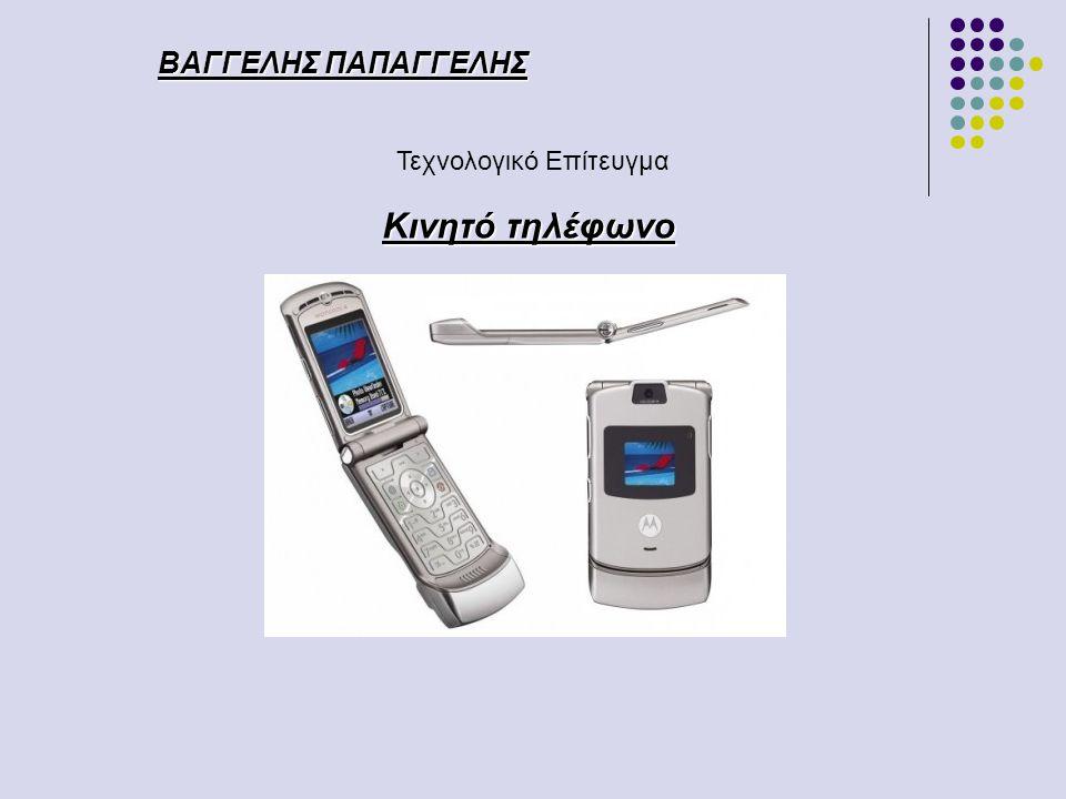 ΟΡΙΣΜΟΣ Κινητό τηλέφωνο ή απλά κινητό, ονομάζεται κατά κύριο λόγο το τηλέφωνο που δεν εξαρτάται από φυσική καλωδιακή σύνδεση με δίκτυο παροχής τηλεφωνίας και δεν εξαρτάται από κάποια τοπική ασύρματη συσκευή εκπομπής ραδιοφωνικού σήματος χαμηλής συχνότητας.