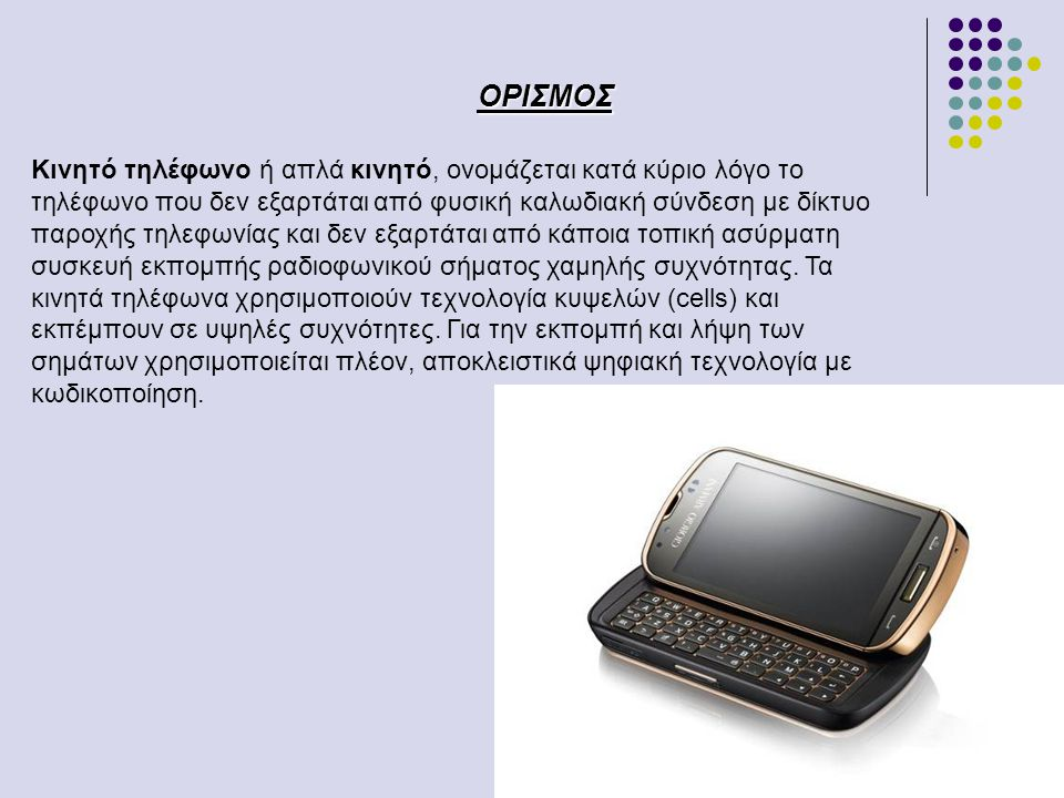 ΙΣΤΟΡΙΚΗ ΕΞΕΛΙΞΗ Η εφεύρεση του κινητού τηλέφωνου θεωρείται ως η πιο σύγχρονη εφεύρεση.