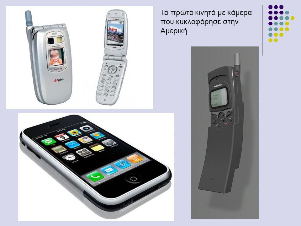 Τρόπος Λειτουργείας •Είδη κινητής τηλεφωνίας Τα περισσότερα σύγχρονα συστήματα κινητής τηλεφωνίας έχουν δομή κυψελών.