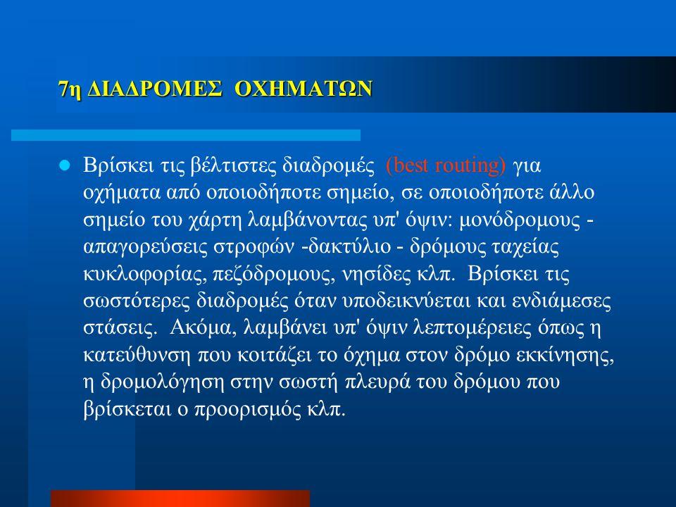 6η ΨΗΦΙΑΚΟΙ ΧΑΡΤΕΣ 73 ΔΗΜΩN ΤΗΣ ΑΘΗΝΑΣ  Εμφανίζονται στην οθόνη ψηφιακοί χάρτες 73 Δήμων της Αθήνας και 115 Δήμων της Αττικής για κάθε ζητούμενη περι