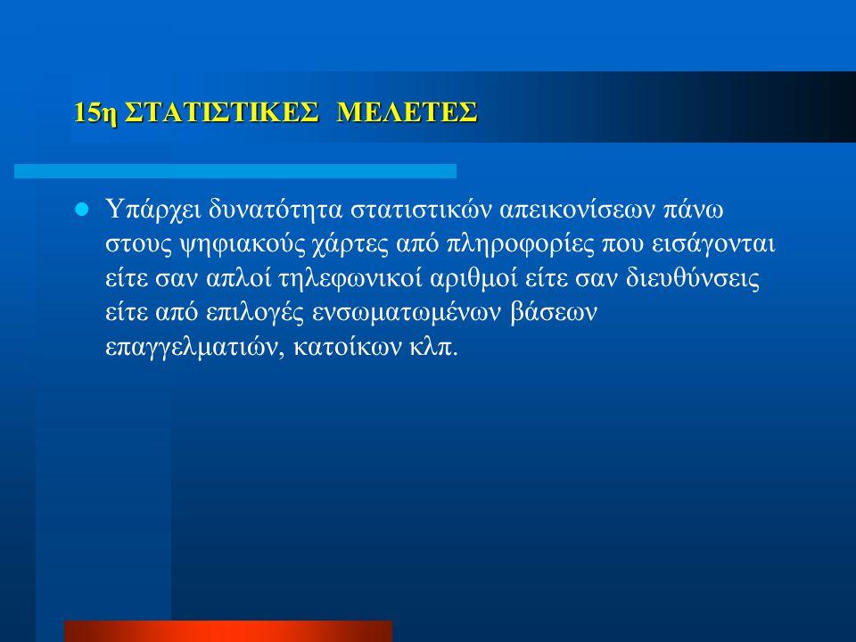 14η ΕΚΤΥΠΩΣΗ ΣΕ ΕΤΙΚΕΤΕΣ Ή ΛΙΣΤΕΣ ΓΙΑ ΑΥΤΟΔΥΝΑΜΟ DIRECT MAIL  Πέντε εκατομμύρια εγγεγραμμένοι κάτοικοι και επαγγελματίες από 45 επιμελητήρια Ελλάδας