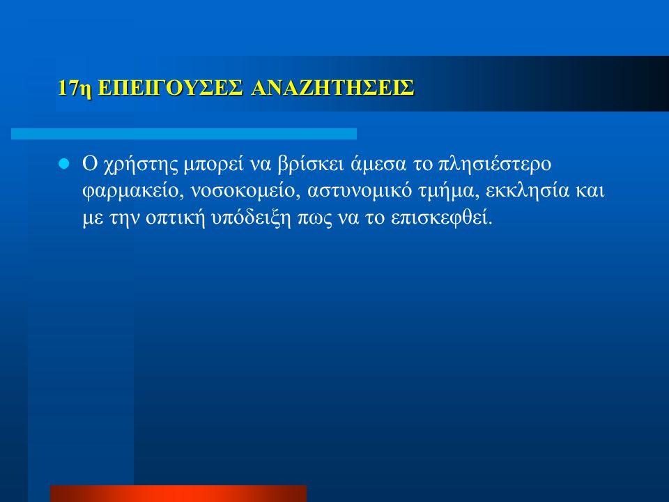 16η ΔΗΜΙΟΥΡΓΙΑ ΞΕΧΩΡΙΣΤΩΝ ΚΑΤΑΛΟΓΩΝ  Ο χρήστης μπορεί να φτιάχνει ξεχωριστούς καταλόγους για κάθε Δήμο ή κοινότητα για όλη την Ελλάδα και την Κύπρο.