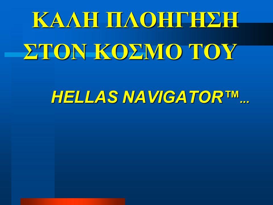 ΕΠΟΜΕΝΗ ΕΚΔΟΣΗ  ΨΗΦΙΑΚΟΙ ΧΑΡΤΕΣ  ΑΛΓΟΡΙΘΜΟΣ ΠΟΛΥΔΡΟΜΟΛΟΓΗΣΗΣ  G.P.S (Global Positioning System)  ΨΗΦΙΑΚΗ ΕΙΚΟΝΑ  ΠΑΓΚΟΣΜΙΟΣ ΟΔΗΓΟΣ ΤΕΧΝΟΛΟΓΙΑΣ 
