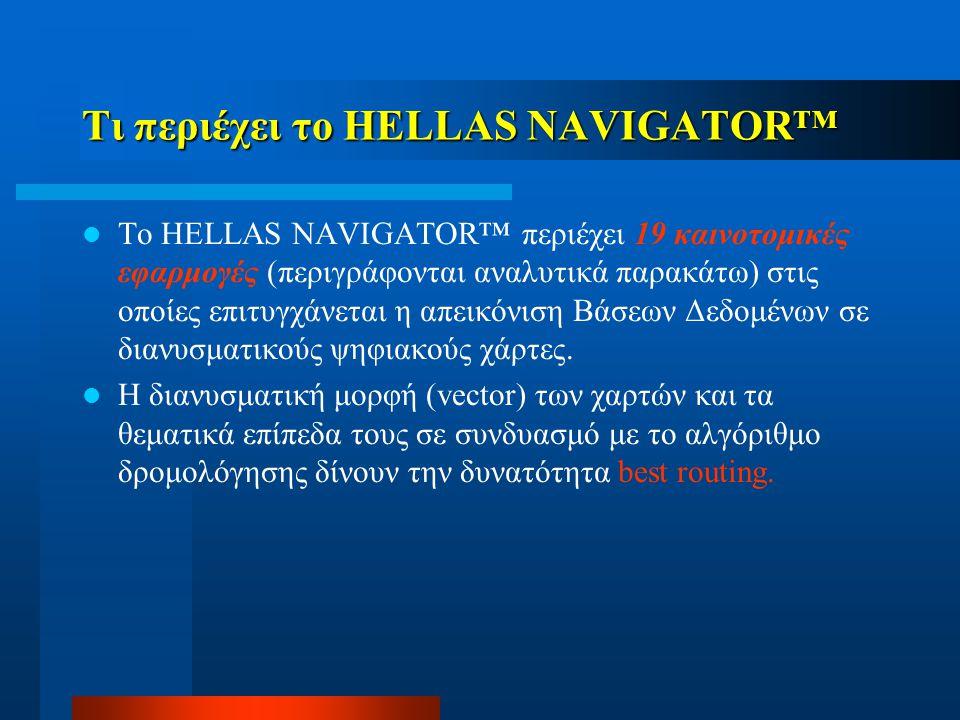 Τι είναι το HELLAS NAVIGATOR™  Είναι μέρος μίας πολυετούς και μεγάλης καινοτομικής προσπάθειας με ευρύτερους και φιλόδοξους στόχους για τα Ελληνικά δ