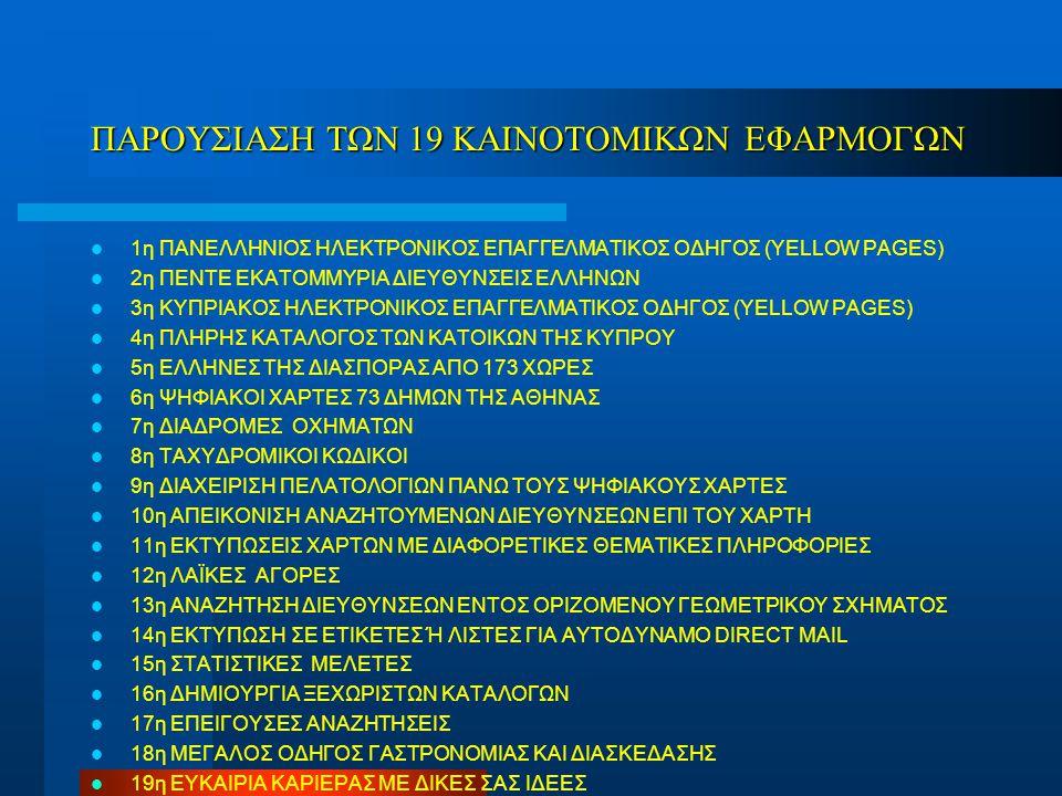 Τι περιέχει το HELLAS NAVIGATOR™  Το HELLAS NAVIGATOR™ περιέχει 19 καινοτομικές εφαρμογές (περιγράφονται αναλυτικά παρακάτω) στις οποίες επιτυγχάνετα