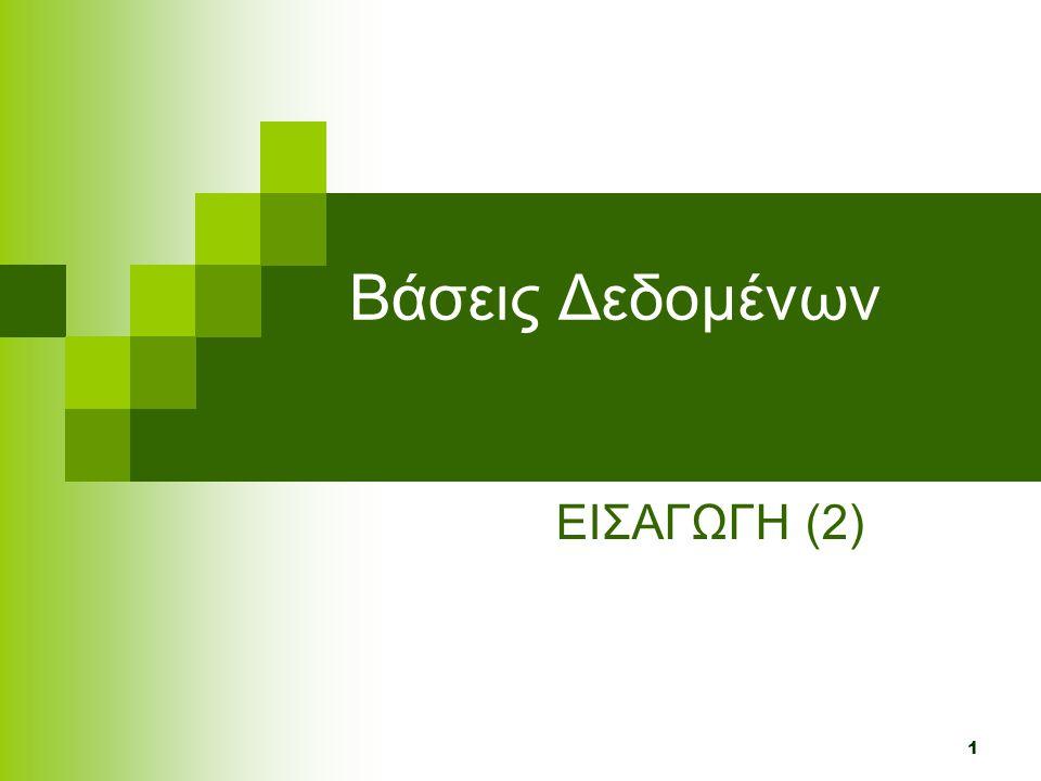 1 Βάσεις Δεδομένων ΕΙΣΑΓΩΓΗ (2)