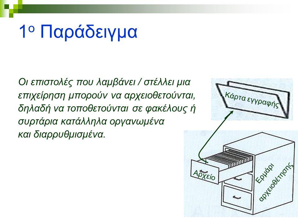 5 1 ο Παράδειγμα Οι επιστολές που λαμβάνει / στέλλει μια επιχείρηση μπορούν να αρχειοθετούνται, δηλαδή να τοποθετούνται σε φακέλους ή συρτάρια κατάλληλα οργανωμένα και διαρρυθμισμένα.
