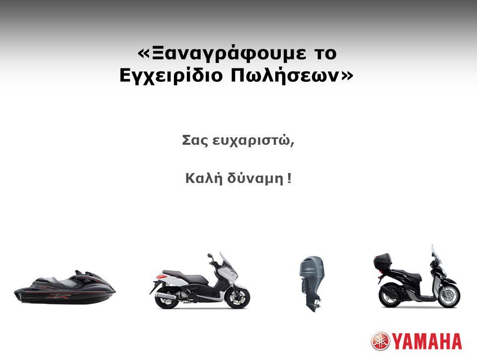 «Ξαναγράφουμε το Εγχειρίδιο Πωλήσεων» Σας ευχαριστώ, Καλή δύναμη !
