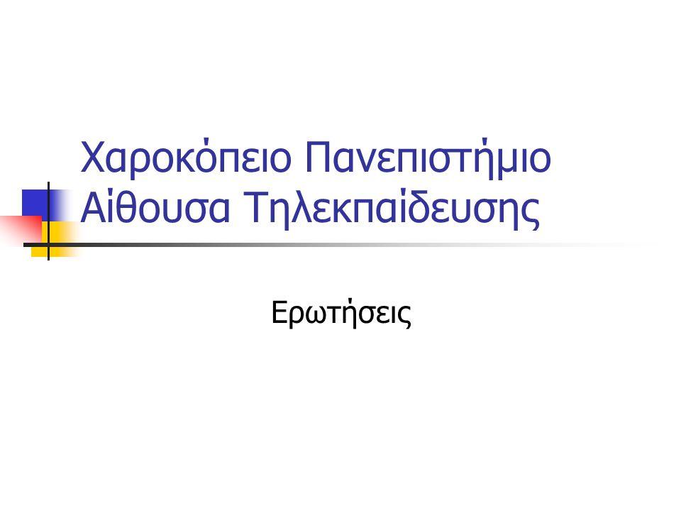 Χαροκόπειο Πανεπιστήμιο Αίθουσα Τηλεκπαίδευσης Ερωτήσεις